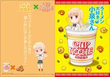 「ラーメン大好き小泉さん」、日清のカップヌードル2点購入でクリアファイルがもらえるキャンペーン実施!!