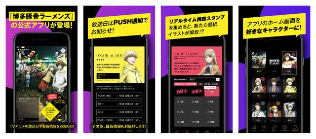 1月12日(金)より放送開始の「博多豚骨ラーメンズ」、第1話放送を前に放送連動の公式アプリが登場!!