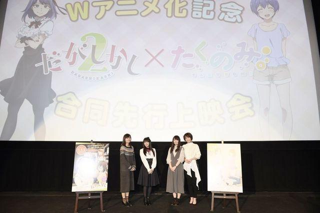 TVアニメ「だがしかし2」&「たくのみ。」、合同先行上映会のオフィシャルレポートが到着!