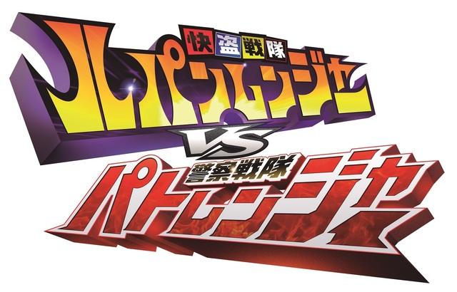 「快盗戦隊ルパンレンジャーVS警察戦隊パトレンジャー」主題歌CDの発売が決定!