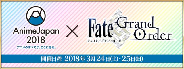 「AnimeJapan 2018」に「Fate/Grand Order」ブースが出展決定!!