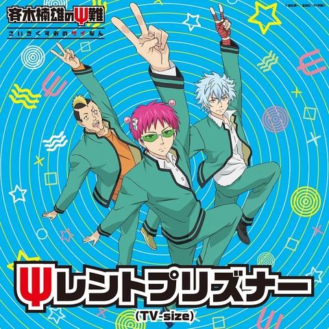 「斉木ックラバー」と斉木楠雄たちが歌うOPテーマ「Ψレントプリズナー」のTVサイズが配信スタート!