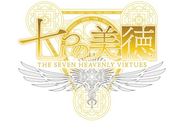 1月放送開始のセクシーコンテンツ「七つの美徳」から、アフレコ後キャストコメントが到着!!