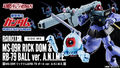一年戦争後期の宇宙戦を繰り広げたドムの宇宙用改良型「リック・ドム」と地球連邦量産機「ボール」がセットで登場!!