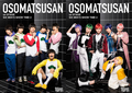 舞台「おそ松さん」第2弾、キービジュアルを公開! 高崎翔太&井澤勇貴のコメントやLV来場者特典情報も到着