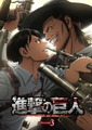 「進撃の巨人Season 3」、NHK総合にて2018年7月より放送スタート!