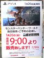 PS4「モンスターハンター:ワールド」、秋葉原ではビックカメラグループが明日26日朝9時より販売開始! 当日販売分もアリ