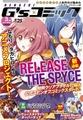 キャラクター原案・なもり×企画原案&シリーズ構成・タカヒロによるオリジナルTVアニメ「RELEASE THE SPYCE」が制作決定!