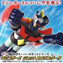 さあ来い! 空飛ぶ機械獣!! 「ブルマァクスーパーロボットシリーズ マジンガーZ  ジェットスクランダー版」の予約がスタート