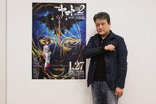 「宇宙戦艦ヤマト2202 愛の戦士たち」第四章 天命篇上映開始直前!ヤマトサウンドの要・吉田知弘音響監督インタビュー!