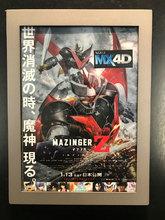 「マジンガーZ」でしか体験できないッ!襲い来る機械獣との壮絶なバトルを身体全体で体感ダァッ!!「劇場版 マジンガーZ / INFINITY」MX4D版・観劇レポート