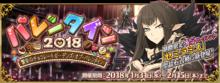 「Fate/Grand Order」、期間限定イベント「バレンタイン2018 ~繁栄のチョコレートガーデンズ・オブ・バレンタイン~」が開催!