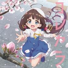 Machicoの5thシングル「コレカラ」 、本日1月31日発売! TVアニメ「りゅうおうのおしごと!」OPテーマ