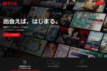 Netflix、プロダクションI.G&ボンズとの業務提携を発表 両社制作のアニメを世界190か国へ配信