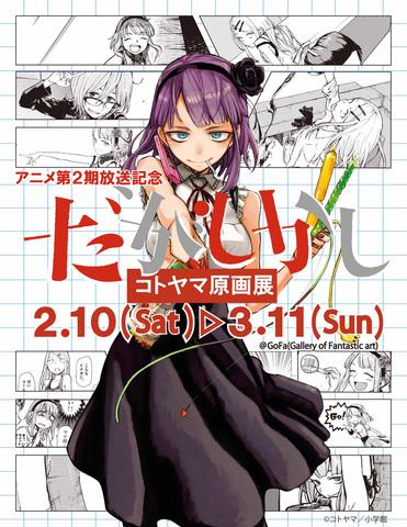 「だがしかし」、アニメ第2期放送を記念して「コトヤマ『だがしかし』原画展」の開催が決定!