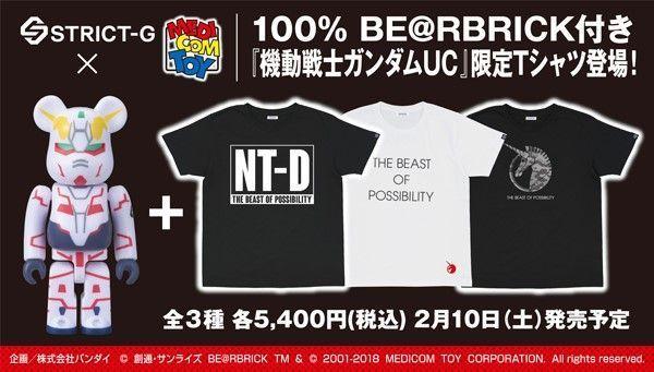 今度の「機動戦士ガンダムUC」は、ベアブリックとコラボ!! STRICT-G限定Tシャツ3種に「BE@RBRICK」が付属