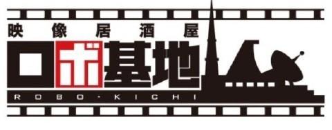 「映像居酒屋 ロボ基地」にダンバイン、コードギアス、ガンダム00、マクロスΔ(デルタ)の4タイトルが新たに登場!