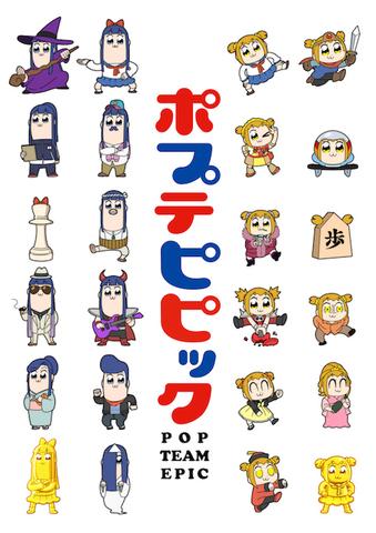 「ポプテピピック」の楽曲を収録した「ポプテピピック ALL TIME BEST」が3月28日発売決定!