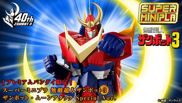 「無敵超人ザンボット3」が、必殺技「ザンボット・ムーンアタック」をイメージしたSPカラーでスーパーミニプラに登場