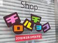 中央通りにチロルチョコ専門店「Shopチロルチョコ」が3月OPEN! 昨年11月に閉店した「八木電器商会」跡地