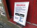 「セガ 秋葉原 1号館」、改装工事のため休業 営業再開は3月13日