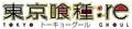2018年4月放送の「東京喰種:re」、追加キャストは宮野真守&小林ゆう!キャラクターの設定画&キャストコメントも発表!