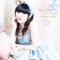 田村ゆかりのニューシングル「恋は天使のチャイムから」、ジャケット写真を公開