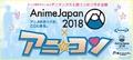 アニメ好きが集まる!「アニ☆コン×AnimeJapan 2018」第4弾が3月24日(土)、25(日)に開催決定!