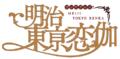 TVアニメ続報も発表!「明治東亰恋伽~ハイカラ浪漫劇場5~」書き下ろし朗読劇が披露された夜の部をレポート