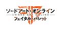 LiSA、最新配信シングル「Thrill, Risk, Heartless」のMVを公開! ゲーム「SAO フェイタル・バレット」主題歌