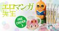 「エロマンガ先生」より、「たかさご書店の看板魚!巨大印鑑ケース」&「メルルのお面3Dマグカップ」が商品化決定!