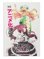 2018年7月放送のアニメ「邪神ちゃんドロップキック」、鈴木愛奈ほか、メインキャストが発表に!! プロモーション映像も公開!!