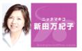 声優・新田万紀子が大動脈解離で急逝