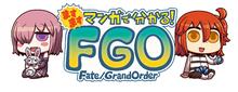 「Fate/Grand Order」、「ますますマンガで分かる!FGO」第27話を更新!