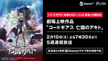 「コードギアス 反逆のルルーシュII 叛道」公開を記念して、「コードギアス 亡国のアキト」が2月10日(土)より5週連続放送決定!