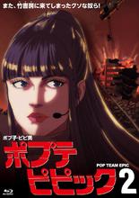 「ポプテピピック」、BD&DVD第2巻のジャケットが公開!