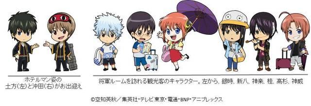 関西初となる「銀魂」のコンセプトルームが「からくさスプリングホテル関西エアゲート」に登場!! 2月9日より予約開始!!