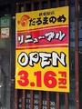 東京名物油そば&とんこつらぁ麺の「だるまのめ 秋葉原店」が改装工事中 リニューアルOPENは3月16日