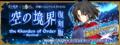 「Fate/Grand Order」、期間限定イベント「復刻版:空の境界/the Garden of Order -Revival-」が開催!