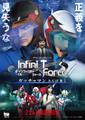 関智一が「タツノコプロ作品は全部見ていました」とアピール!「劇場版Infini-T Force」、完成披露上映会開催!!