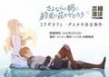 「さよならの朝に約束の花をかざろう」のコラボカフェが開催決定! メインアニメーター井上俊之氏による原画集も発売決定
