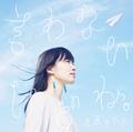 大原ゆい子の5thシングル「言わないけどね。」、本人インタビューが公開! 「からかい上手の高木さん」OPテーマ