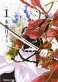 「そらのおとしもの」の水無月すう最新作「プランダラ」、アニメ化決定! 最新9巻も2月26日発売
