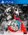 【プレゼント】PS4®版「北斗が如く」を抽選で2名様にプレゼント!