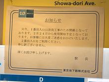 末広町駅 1番出口のリニューアル工事中が間もなく完了 2月10日(土)より使用可能予定  ※2/16追記 工期延長で使用開始予定日が2月24日に変更