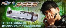 「ウルトラマンオーブ」の主人公・クレナイ ガイが使用する「オーブニカ」が初の商品化!!