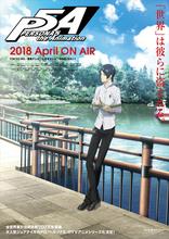 2018年4月放送のTVアニメ「ペルソナ5」、第1弾キービジュアル(喜多川祐介ver.)を公開! RTキャンペーンもスタート
