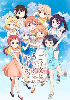 「ご注文はうさぎですか?? ~Dear My Sister~」、BD&DVDが5月30日発売決定! 本日14日よりゲーマーズにてリゼお誕生日企画も開催