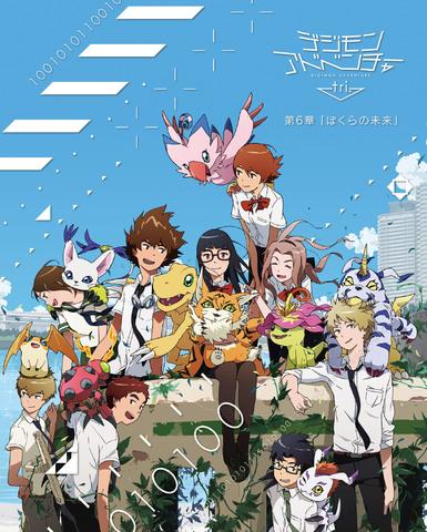 いよいよ最終章!『デジモンアドベンチャー tri.第6章「ぼくらの未来」BD&DVD発売決定!クリアファイルプレゼントも実施!!