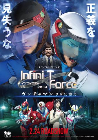 「劇場版Infini-T Force/ ガッチャマン さらば友よ」、TVアニメ版が3分でわかるスペシャル映像が解禁!